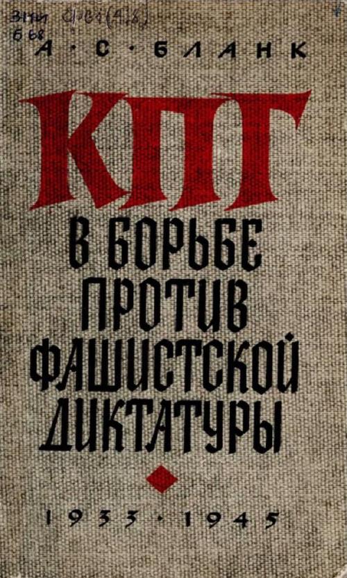 Бланк А.С. * КПГ в борьбе против фашистской диктатуры
