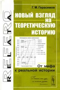 herasimov