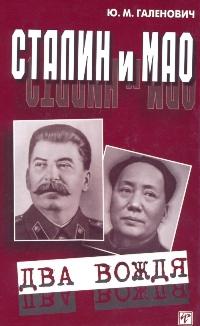 Галенович Ю. М. * Сталин и Мао. Два вождя.