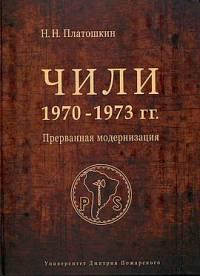 platoshkin