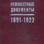 lenin_neizvestnyje_dokumenty