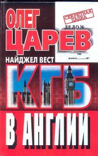 О.Царев, Н.Вест * КГБ в Англии
