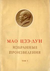 Мао Цзэ-дун * Избранные произведения — Том 1 * Книга