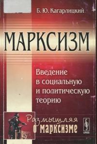 Кагарлицкий * Марксизм. Введение в социальную и политическую теорию * Книга