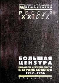 Большая цензура. Писатели и журналисты в стране Советов. 1917-1956 * Книга