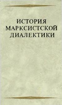 istorija_dialektiki