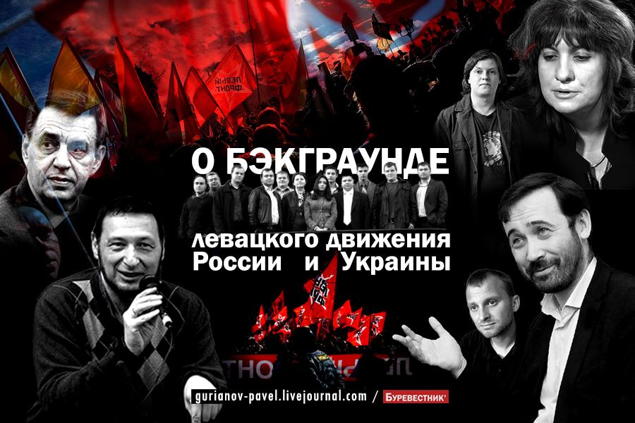 «Левый фронт», «Боротьба» и розенкрейцеры