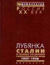 Lubjanka_i_Stalin_37_38