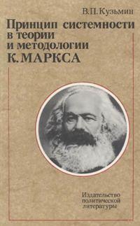 kuzmin-marx