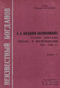 Богданов и группа Вперед * Книги