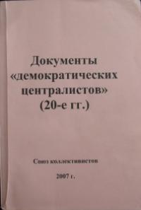 Dokumenty-demokraticheskih-tsentralistov-20-e-gg.