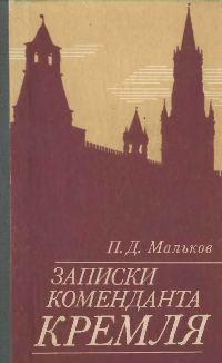 maljkov