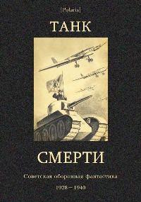 Танк смерти. Советская оборонная фантастика. * Антология