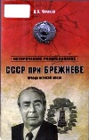 Чураков Д.О. * СССР при Брежневе * Книга