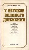 Михайлов М.И. * У истоков великого движения * Книга