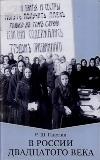 Ганелин Р.Ш. * В России двадцатого века * Книга