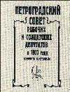 Петроградский Совет рабочих и солдатских депутатов в 1917 году * Том 4