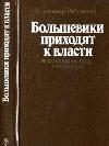 Рабинович А. * Большевики приходят к власти * Книга