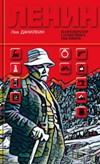 Данилкин Л. * Ленин. Пантократор солнечных пылинок. * Книга