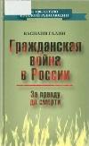 Галин В. * Гражданская война в России * Книга