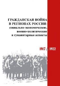 Гражданская война в регионах России