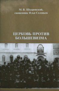 РПЦ против СССР