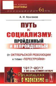 Колганов А.И.